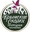 Крымские сказки