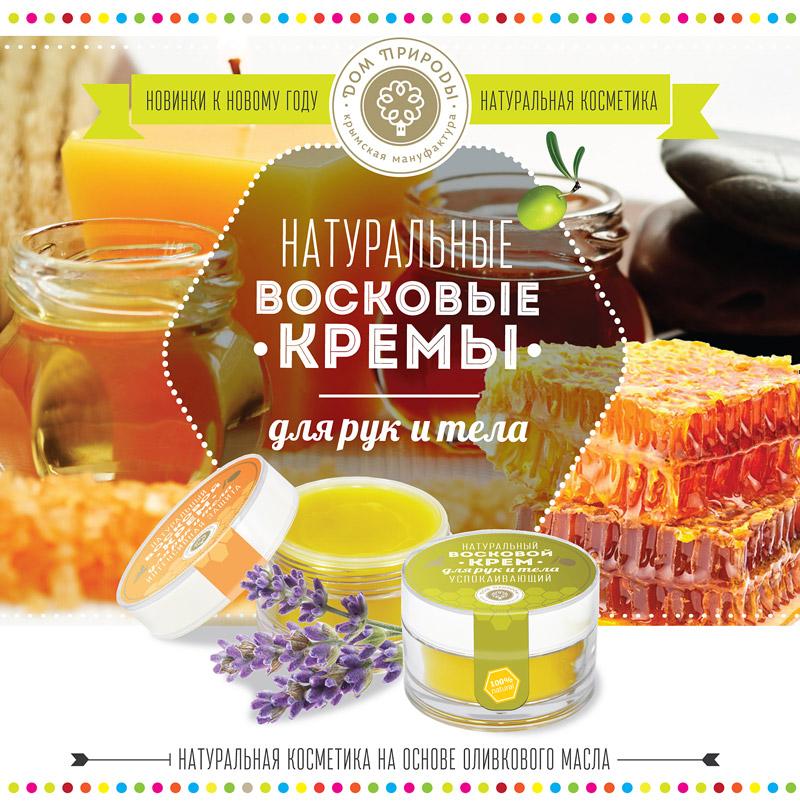 Крымское Восковое Чудо