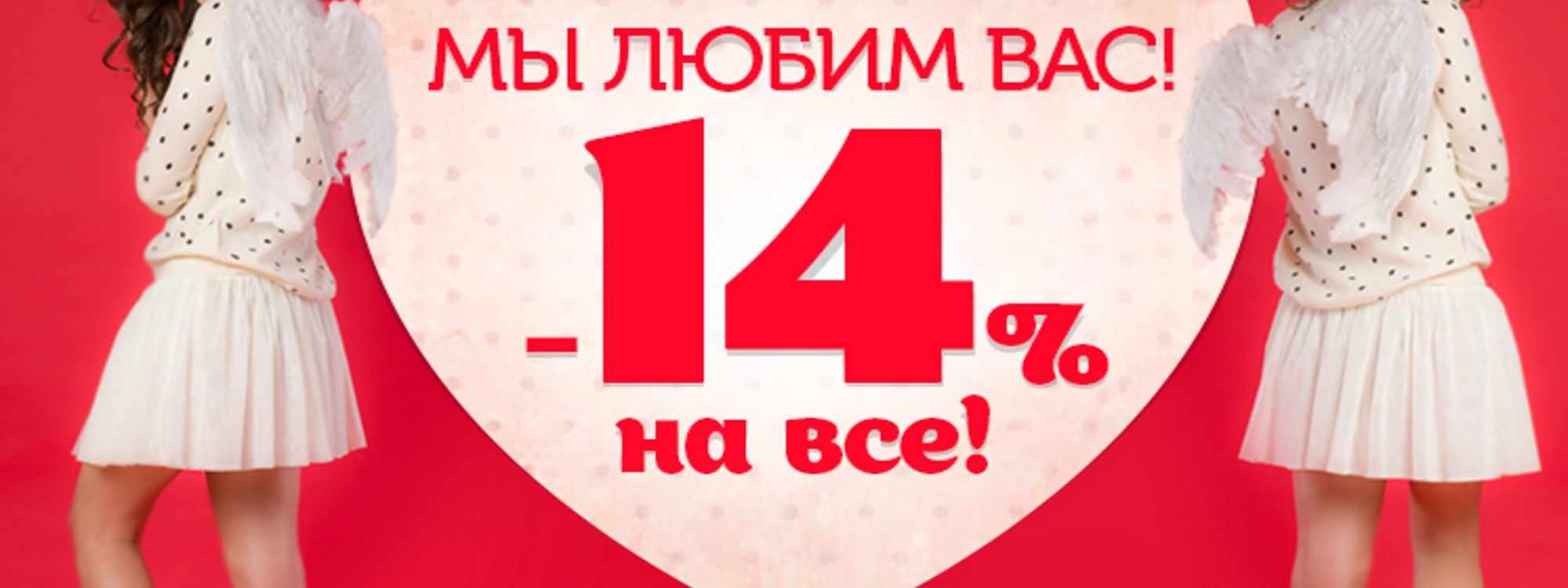 Мы вас любим -14 на все праздники