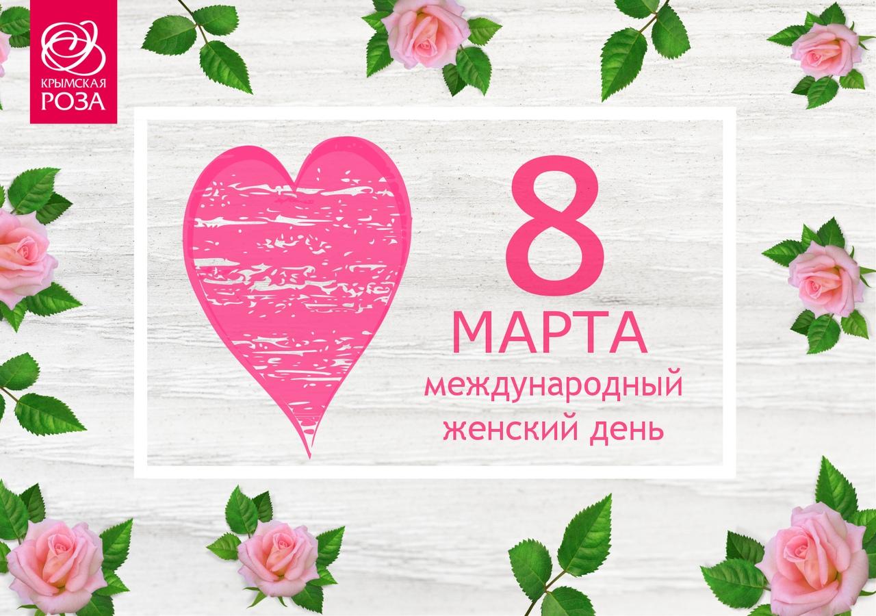 С 8 Марта девочки