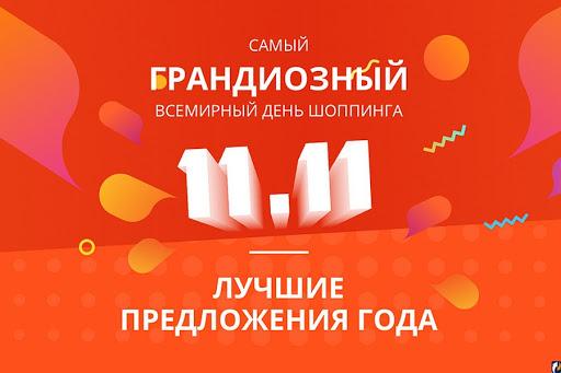 СКИДКИ 11.11