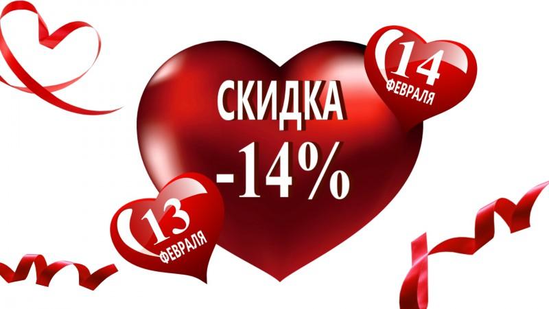 скидка 14 %