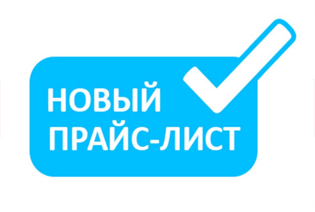 Оптовый прайс Март 2021 косметика крыма