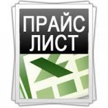 ПРАЙС оптовый новогодний