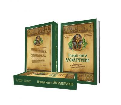 """""""Полная книга ароматерапии"""" - профилактика и лечение заболеваний эфирными маслами"""