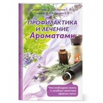 Брошюра Профилактика и лечение ароматами Царство ароматов купить