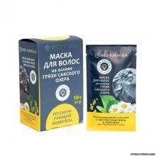 Маска для волос на основе Сакского озера - Регенерирующий комплекс: для поврежденных волос, 30г. ДП