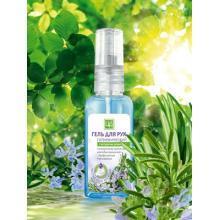 Розмарин-гель косметический гигиенический, альтернатива мытью рук, 30г.