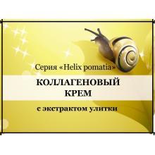 """Крем коллагеновый (с экстрактом улитки) """"Helix pomatia"""" 30г"""