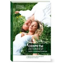 Секреты интимной фито- и ароматерапии эфирные масла и фитопрепараты для мужчин и женщин Царство ароматов купить