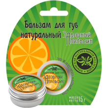"Бальзам для губ  ""Задорный апельсин"", 15г. КНК"