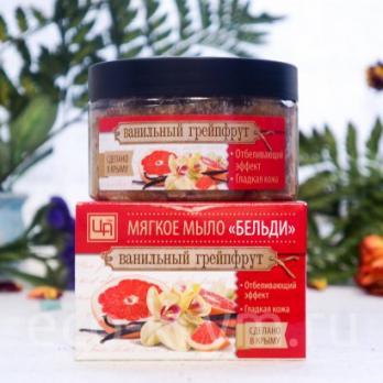 """Бельди """"Ванильный грейпфрут"""""""