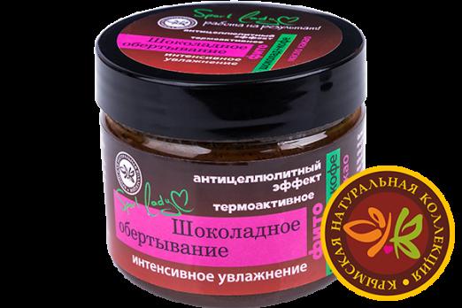 Обертывание фито серия «Sport lаdy» Шоколадное (кофе) 350г. КНК