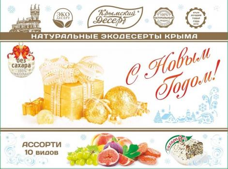Экодесерт ассорти Новый год без сахара 350г