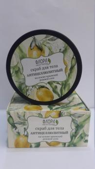 Маслянные скраб Антицеллюлитный ламинария и лимон Флора