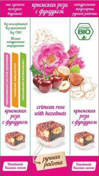 Экодесерт Ореанда - крымская роза с фундуком 75гр