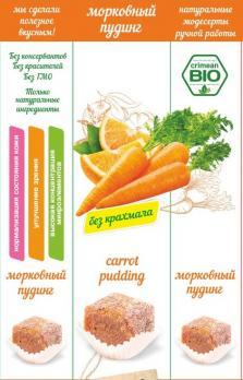 Экодесерт Салгир - морковный пудинг 75гр