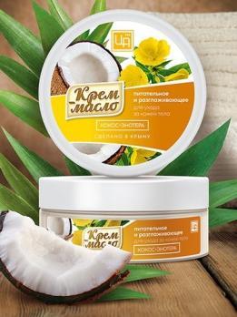 Крем масло для тела Кокос и Энотера Царство ароматов купить
