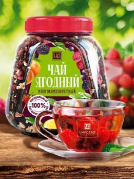 Ягодный чайный напиток 150гр