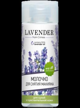 Молочко для снятия макияжа Lavender сухая и чувствительная кожа 150 мл Крымская роза