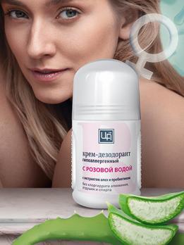 Крем-дезодорант гипоаллергенный с розовой водой 70г Царство Ароматов