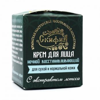 Крем для лица с экстрактом лотоса, восстанавливающий, ночной для сухой и нормальной кожи 30мл Скифия