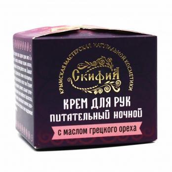 Крем для рук с маслом грецкого ореха, питательный, ночной 50мл Скифия