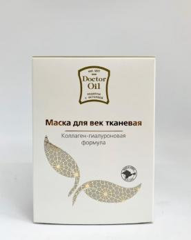 Doctor Oil маска тканевая для век 7 саше пакетов