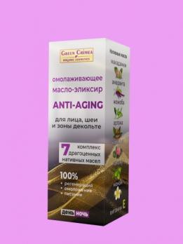 Омолаживающее масло-эликсир ANTI-AGING для лица шеи и зоны декольте Green Crimea купить