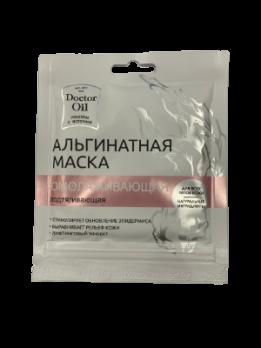 Альгинатная маска омолаживающая и подтягивающая 30г Doctor Oil купить