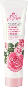 Сливки для тела на козьем молоке Роза тавриды купить
