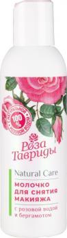 Молочко для снятия макияжа Роза тавриды купить