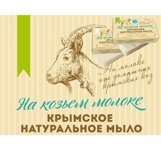Мыло на козьем молоке МУСКАТНАЯ ДОЛИНА мягкий пилинг Дом природы купить