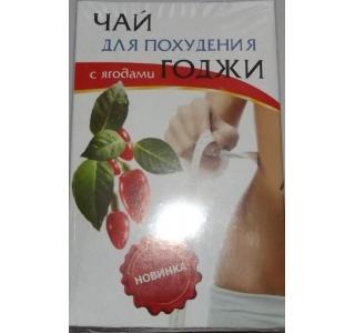 Чай Для похудения с ягодами годжи, 50гр